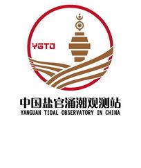 中国盐官钱塘江涌潮观测站logo