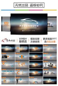 2016IOS毛玻璃风格扁平化汽车商务报告工作总结述职报告PPT