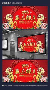 2016猴年活动宣传海报设计