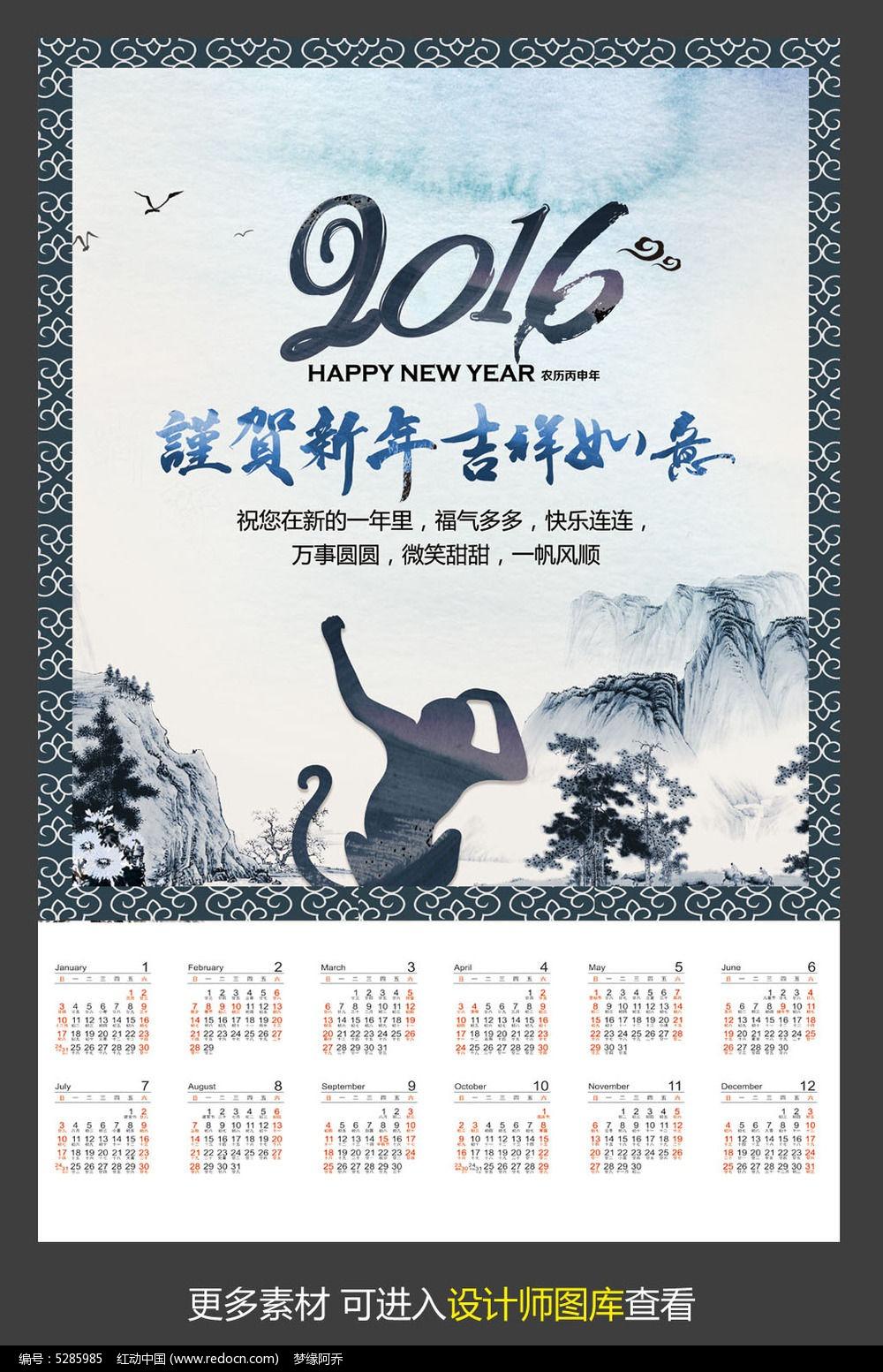 2016猴年中国风日历挂历模板图片