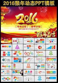 2016年终总结新年计划