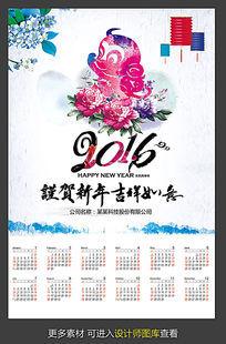 2016水彩创意日历挂历模板