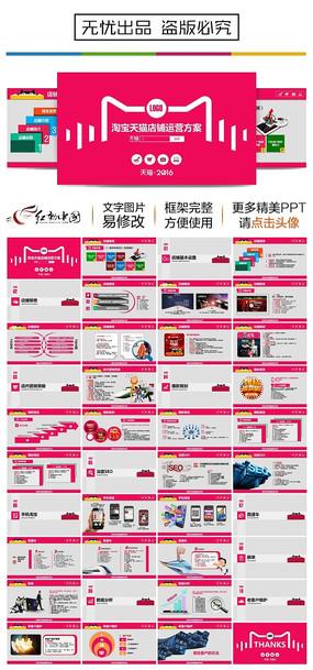 2016淘宝天猫网店运营推广营销策划书PPT