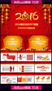 2016新年元旦PPT模板通用工作计划