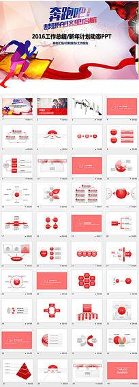 炫彩风格商务精品总结类PPT模板图片下载