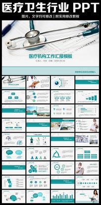 大气医疗卫生行业PPT模板 pptx