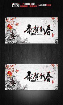恭贺新春水墨海报