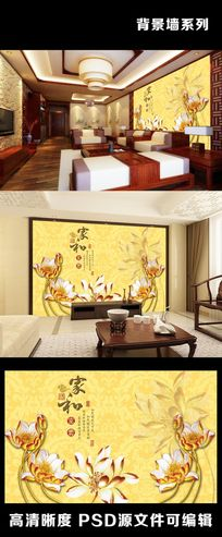 荷塘月色家和花开富贵背景墙