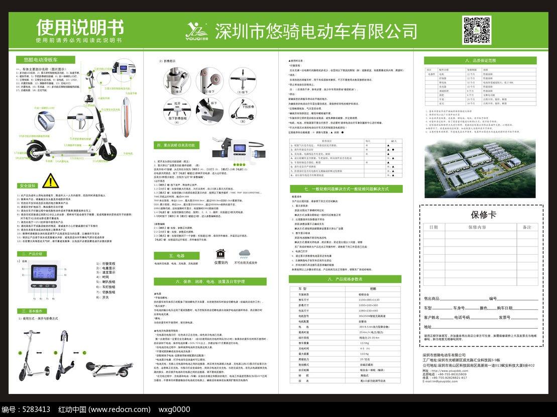 滑板车说明书_产品设计/psd素材图片素材图片