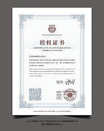 经销商授权证书证书背景