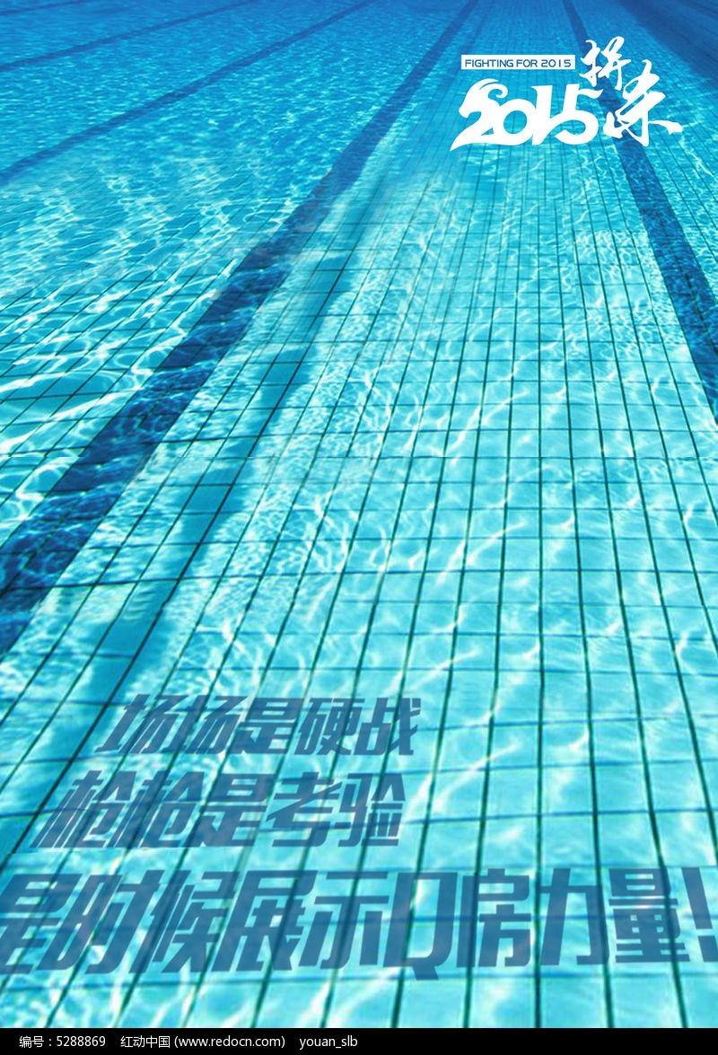 客厅泳池激励海报设计_海报设计/宣传单/房间蓝色图片广告怎么装修设计楼房图片