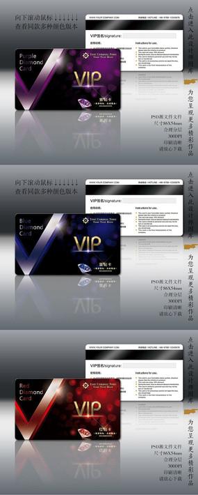 炫丽VIP钻石卡
