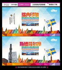 魅力瑞典旅游广告背景设计