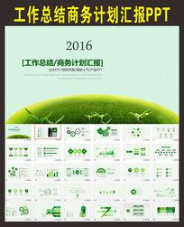 绿色环保商务教育培训学习动态PPT