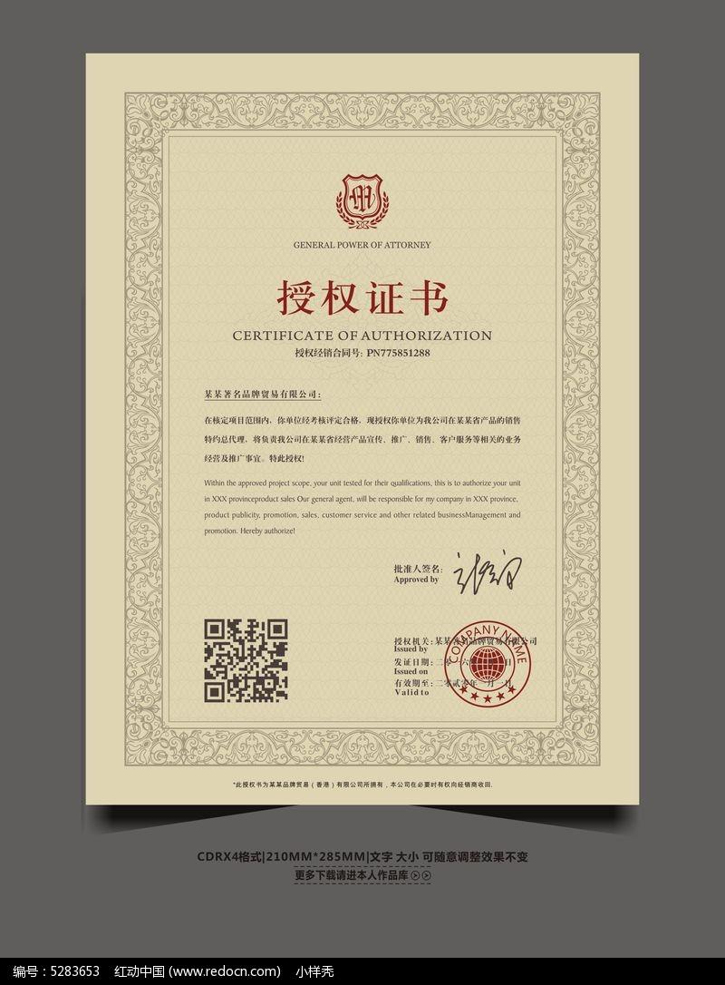 欧式荣誉证书授权书
