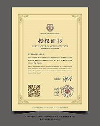 品牌代理授权证书设计