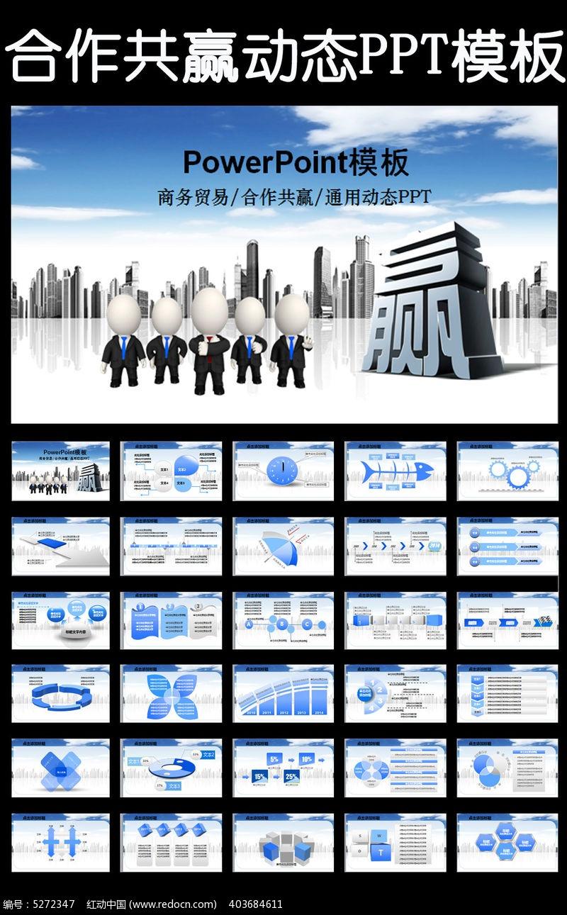 商务贸易合作共赢ppt模板