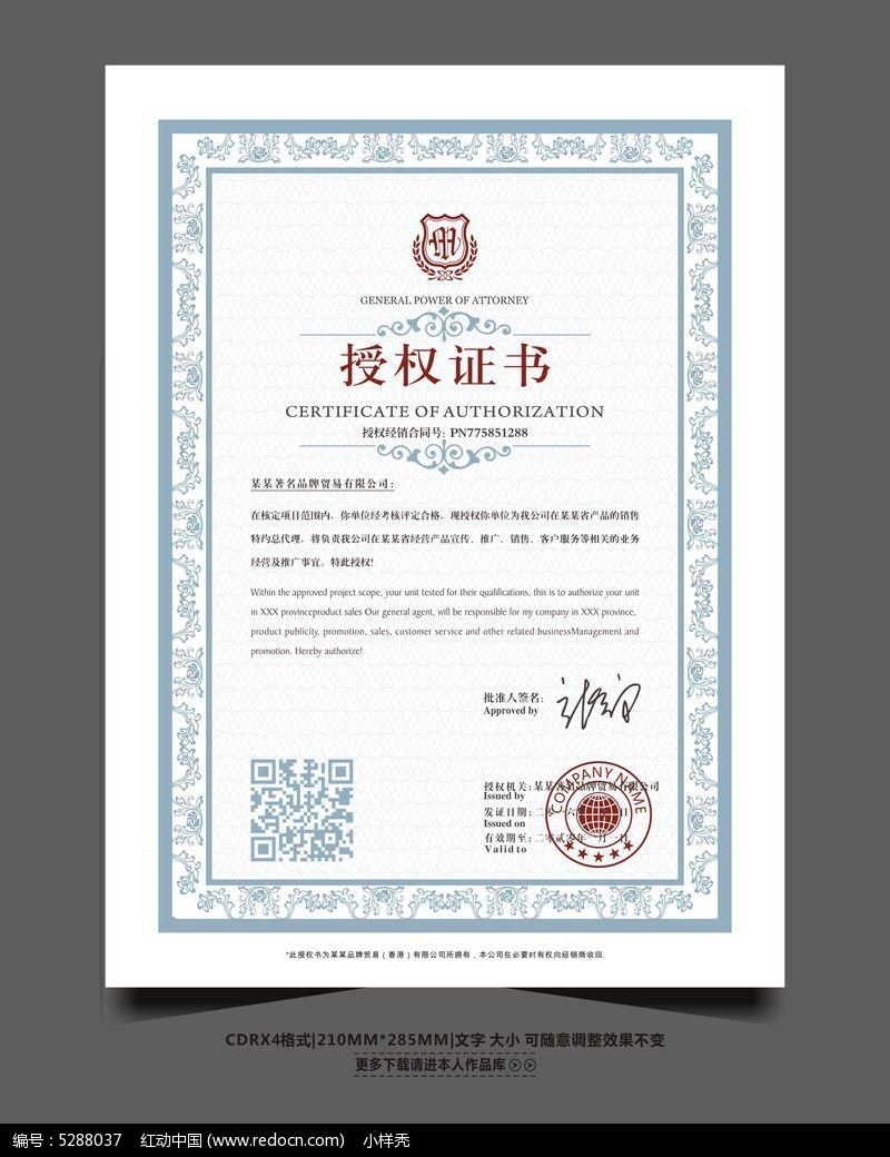 授权牌 授权牌模板  代理商授权牌 授权牌花边 产品授权证书 经销证书