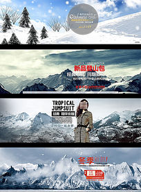 淘宝冬季男装女装全屏促销海报模板PSD