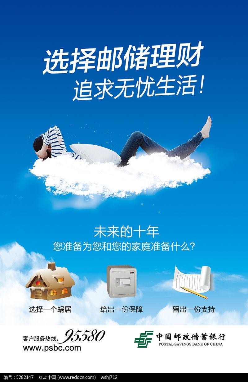银行理财推广海报设计
