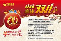 中国黄金双11喜逢店庆4周年促销活动展板海报