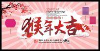 中国元素2016年猴年大吉
