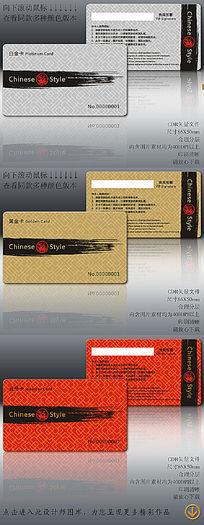 中式笔刷创意贵宾卡设计模板