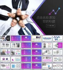 紫色2016企业公司商业汇报工作报告商务清新简洁