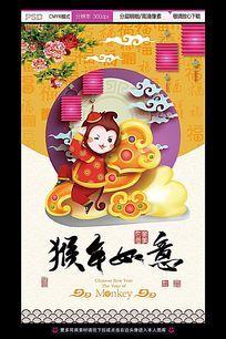 2016年猴年吉祥创意海报设计