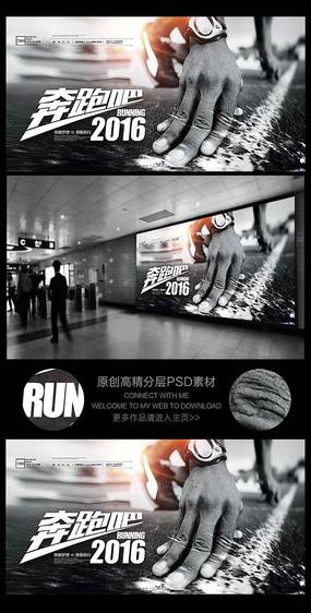 创意起跑线奔跑吧2016黑白海报