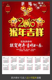 红色喜庆2016年挂历模板