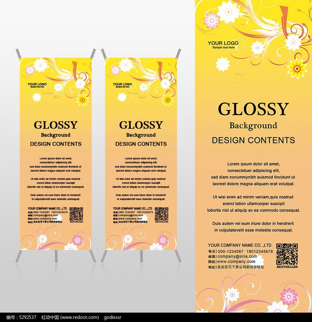 黄色花纹装饰艺术x展架背景psd模板