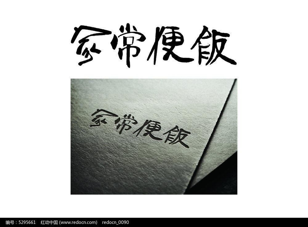 家常便饭字体变形logo