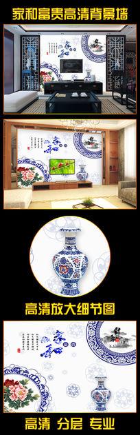 家和富贵青花瓷