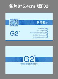 蓝色简洁公司名片PSD下载