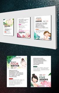 美容护肤小知识广告五套