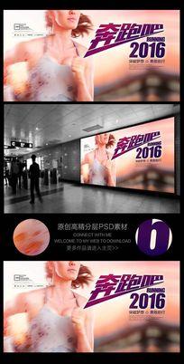 奔跑吧2016性感健身美女海报