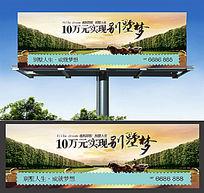 别墅梦地产广告牌