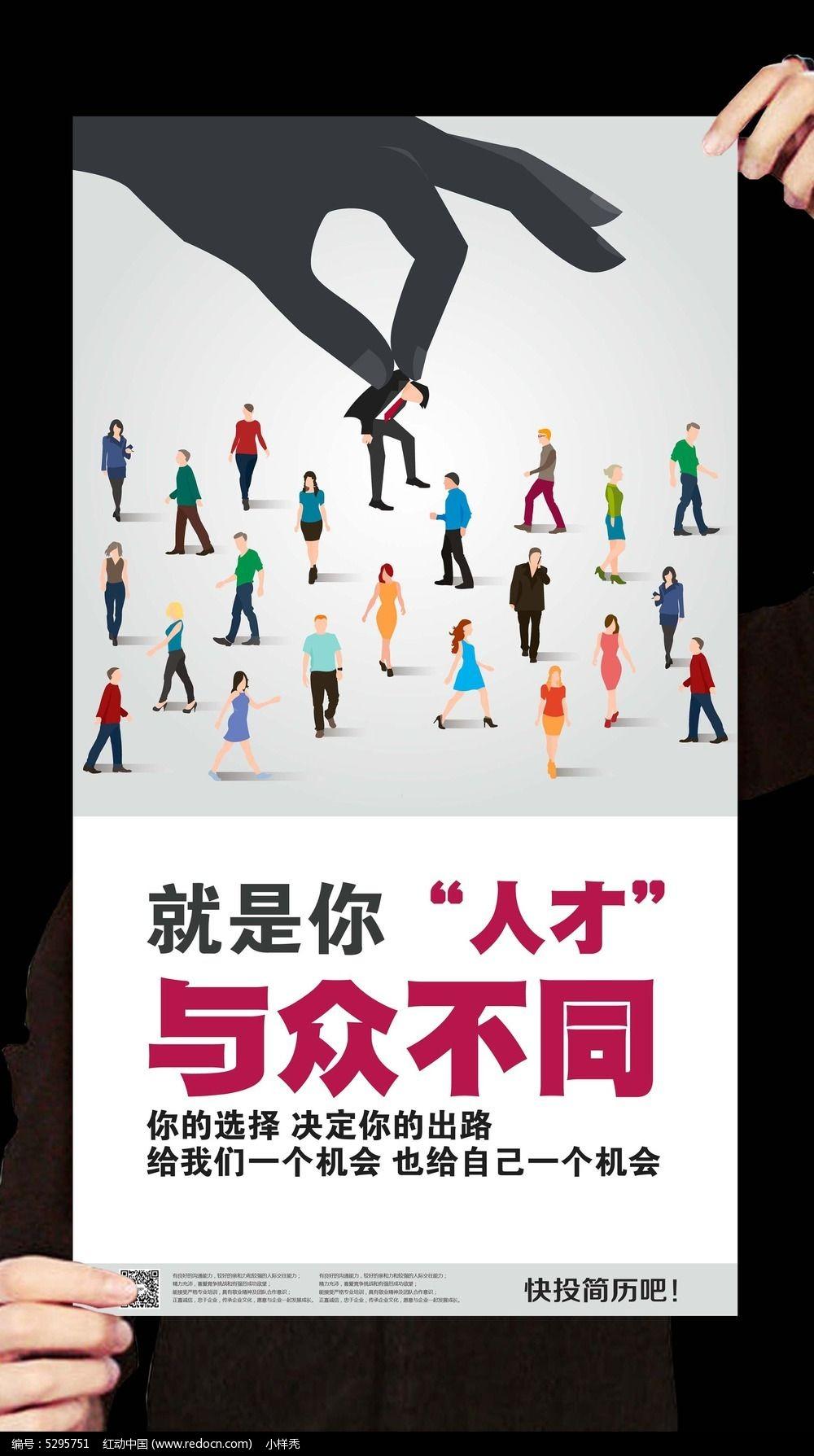 创意简约招聘广告海报图片