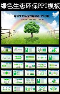 大气绿色生态大树教育课件动态PPT模板