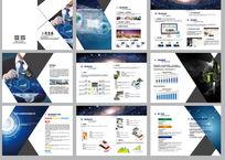 公司业务宣传册