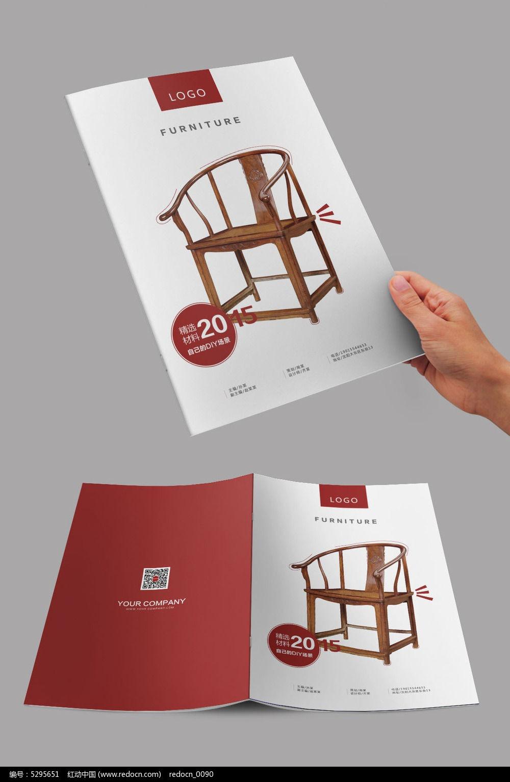 家具封面创意设计图片