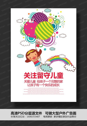 简约创意关注留守儿童公益海报
