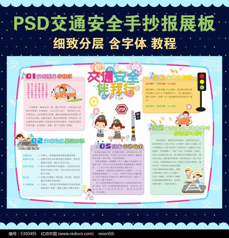交通安全电子手抄报PSD模板展板素材下载 社区宣传展板设计图片