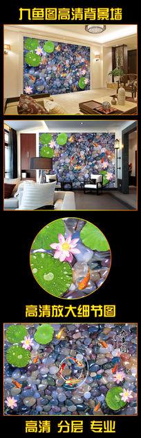 九鱼图荷花鲤鱼鹅卵石背景墙3D壁画