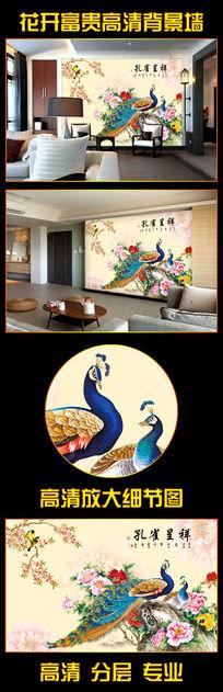 孔雀牡丹花开富贵壁画背景墙