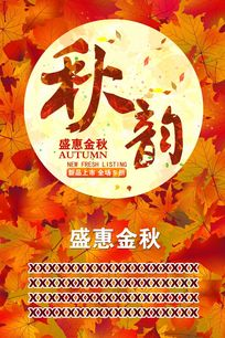 秋韵秋季海报设计