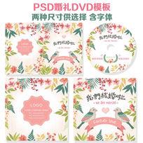 森系婚礼婚庆光盘封面设计psd