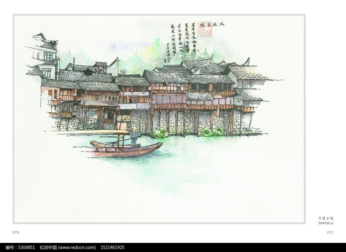 手绘凤凰古城图片