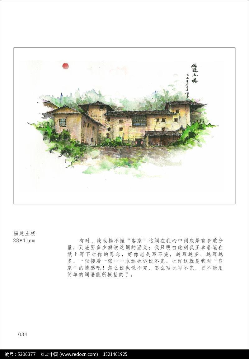 江南水乡手绘 古镇